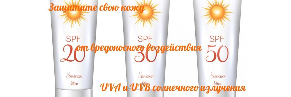 Кликните и перейдите в раздел с солнцезащитным кремами