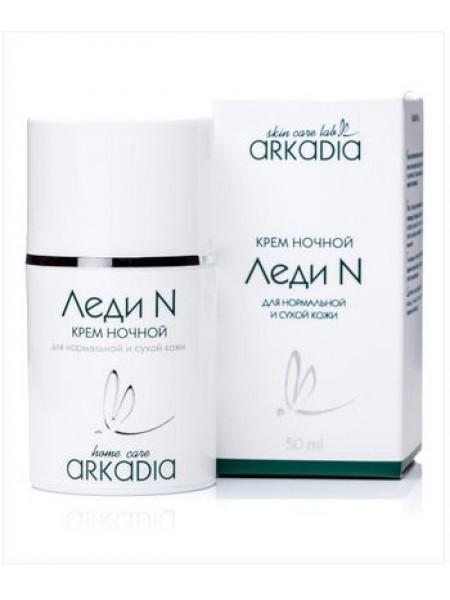 Крем Леди N ночной, Аркадия, 50 мл, для нормальной и сухой кожи - Эффект применения - ANTI-AGE / ПИТАНИЕ / УВЛАЖНЕНИЕ