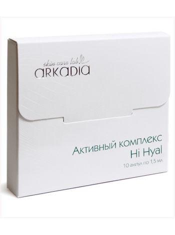 Активный комплекс Hi Hyal Аркадия, 10х1,5 мл - с пептидами, низко- и высокомолекулярной гиалуроновой кислотой, купить с бесплатной доставкой по Москве.