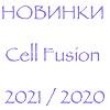 Cell Fusion новинки косметики 2021 / 2020