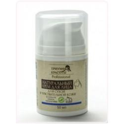 Натуральный профессиональный крем для сухой и чувствительной кожи лица, Триумф Красоты, 50 мл - Эффект применения - ЗАЩИТА ОТ ВНЕШНИХ ВОЗДЕЙСТВИЙ / ПИТАНИЕ / УВЛАЖНЕНИЕ