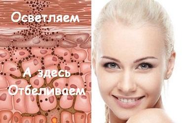 Разница между отбеливающей и осветляющей косметикой
