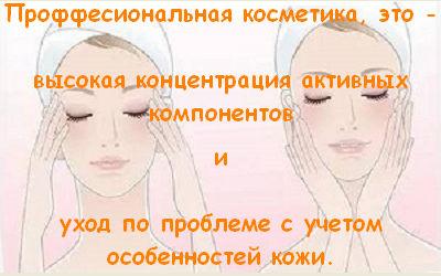 Особенности профессиональной косметики для лица.